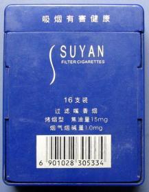 江苏徐州-苏烟硬塑料烟盒16支装抽屉型--3D立体完整塑料烟盒、3D烟标甩卖-照相反光-实物更美--罕见