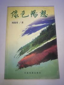 绿色畅想  刘战英签名