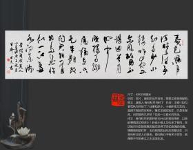 【全网独家授权代理】著名实力派书法家田杰作品:李煜《虞美人》