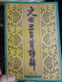 元曲三百首译解