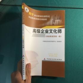 高级企业文化师(国家职业资格一级)