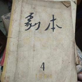 剧本 1964 4 杂志