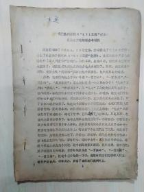 """揭发批判林贼《""""571工程""""纪要》反革命政变纲领参考材料"""