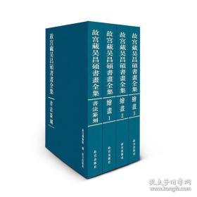 故宫藏:吴昌硕书画全集