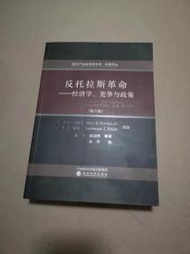 反托拉斯革命 经济学竞争与政策(第六版)