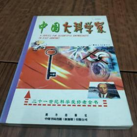中国大科学家(5-1)