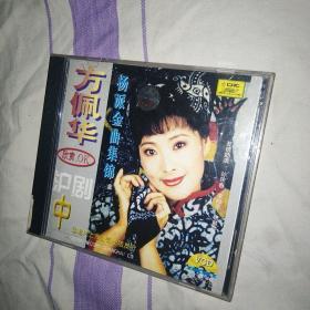 方佩华杨派金曲集锦 沪剧首版VCD