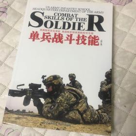 单兵战斗技能 修订版 带碟