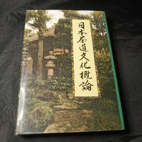 日本茶道文化概论