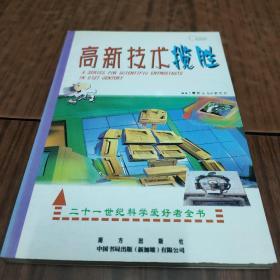 高新技术揽胜(5-1)