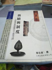 简牍与制度,32开,一版一印,印数500册
