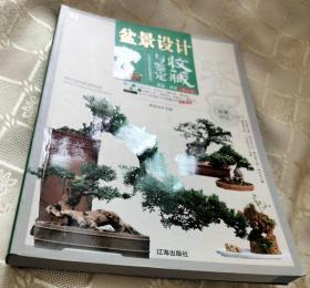 盆景设计收藏与鉴定2011一版一印