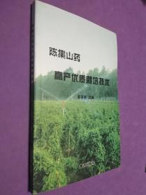 陈集山药高产优质栽培技术【全新未阅 无勾画 不缺页】