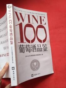 WINE 100葡萄酒品鉴