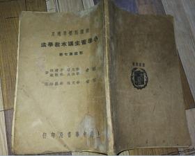 上海中华书局民国老版本课本教科书小学卫生课本教学法初级第七册