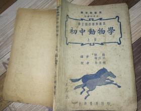 年底特惠民国老课本教科书初中动物学上册中华书局