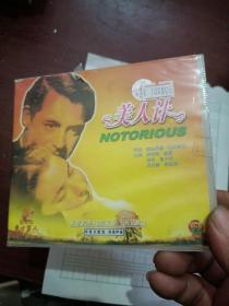 美人计DVD/VCD私人珍藏