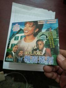 情到浓时  DVD/VCD私人珍藏