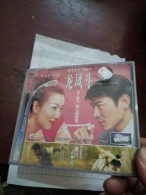 龙凤斗DVD/VCD私人珍藏