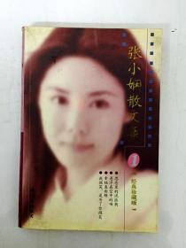 DB305194 张小娴散文集①【经典珍藏版】【一版一印】