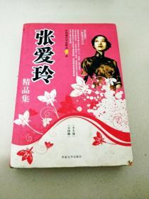 DB310261 中國現代名家精品書系--張愛玲精品集【一版一印】