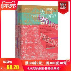 """午夜北平:(一)民国奇案1937 / (二)""""恶土"""",北平的堕落乐园"""