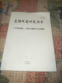 直播电商研究读本(14个常见问题、4个地方实践和2个企业案例)