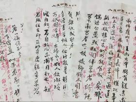 南怀瑾批注 林**君 写给人文世界杂志社 南怀瑾的回信