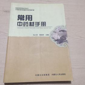 常用中药材手册