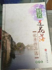 绍兴莲花落优秀作品选 全四册