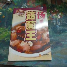 菇菌王汤谱