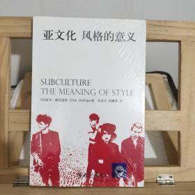 亚文化:风格的意义