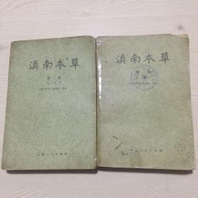 滇南本草(第一二卷)合售