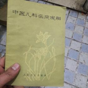 中医儿科临床浅解