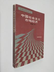 中国社会主义市场经济