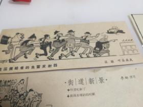 50年代名家漫画作品剪报。10张
