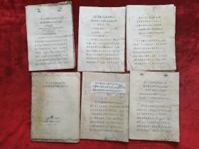 七十年代末太原工学院土木系钢结构专题组论文手稿8册192页