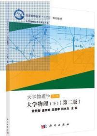 大学物理学 第二卷 大学物理(下)(第二版)