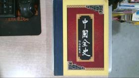 中国全史第16卷