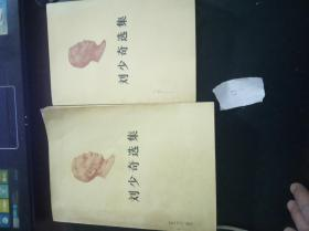 刘少奇选集:上下卷