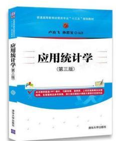 """应用统计学(第三版)/普通高等教育经管类专业""""十三五""""规划教材"""