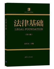 法律基础(第六版)(清华大学法学系列教材)