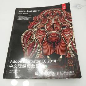 Adobe Illustrator CC 2014中文版经典教程(彩色版)
