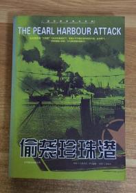 偷袭珍珠港