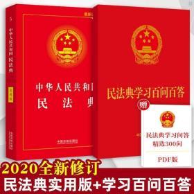 民法典2020年新版正版法律书籍全套2册中华人民共和国民法典学习