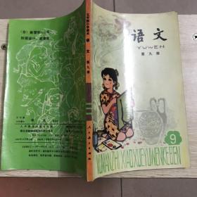 7080后 五年制小学课本语文第九册 未使用