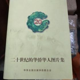二十世纪的华侨华人图片集