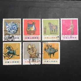编号邮票66-77 文化大革命期间出土文物 信销 7枚