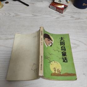 太阳岛童话 一个弃儿的故事