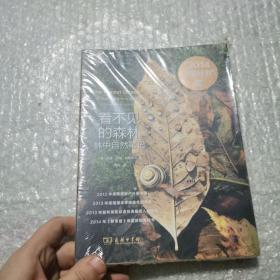 看不见的森林 : 林中自然笔记(库存 全新)